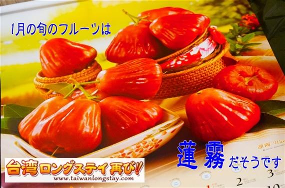 f-jan-fruit