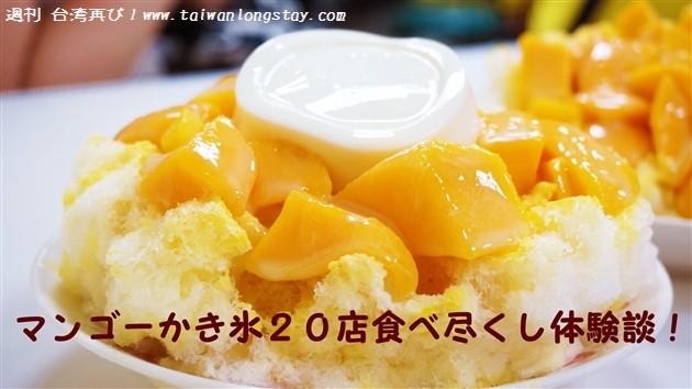 f-mangopintop30-1