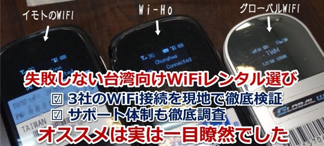 wifirental-1