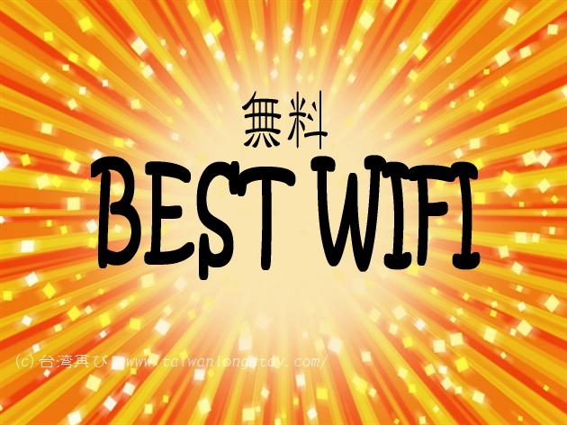 muryo-wifi
