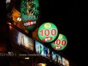 台湾の居酒屋「熱炒」~食事のみでもOKな超お気楽居酒屋・・・いや、居食屋!
