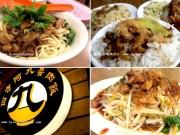 ほぼ全メニュー完食!!龍山寺から2分「四方阿九魯肉飯」で魯肉飯、麺、お惣菜などを堪能ー!
