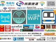 【64種の台湾wifiを徹底調査!】無料wifiから現地wifiレンタルまで完全取材レポート@台北!