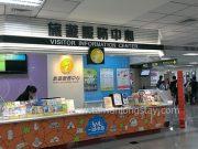 iTaiwan-無料Wi-Fiスポット iTaiwanの登録&設定方法画像備忘録
