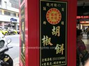 胡椒餅@「福州世祖胡椒餅」 台北駅で胡椒餅ならココ!