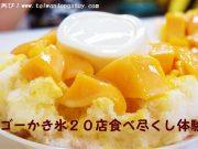 【完全保存版】台北でおすすめマンゴーかき氷20店30種類食べ尽くし体験談【MAP付き】