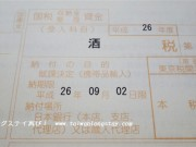 免税範囲を超えるお酒を持込み羽田空港税関で酒税納税体験してみた