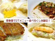 台北の鼎泰豊で27メニュー完食レポート|ディンタイフォンは小籠包以外も確実に旨い!