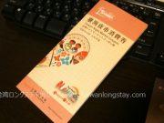 台湾観光協会からキャンペーンプレゼントで台湾夜市消費券
