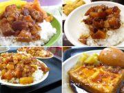 【完全保存版】台北でおすすめ魯肉飯 厳選25店食べ尽くし体験談!【台湾魯肉飯MAP付き】