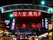 臨江街夜市~ご飯目的でもブラブラ歩きでもOK 信義安和駅から徒歩5分!